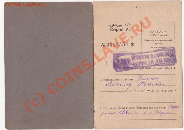 Паспорт 20-е годы 20 века Башкирия .На оценку. - паспорт 1928 2ч 001