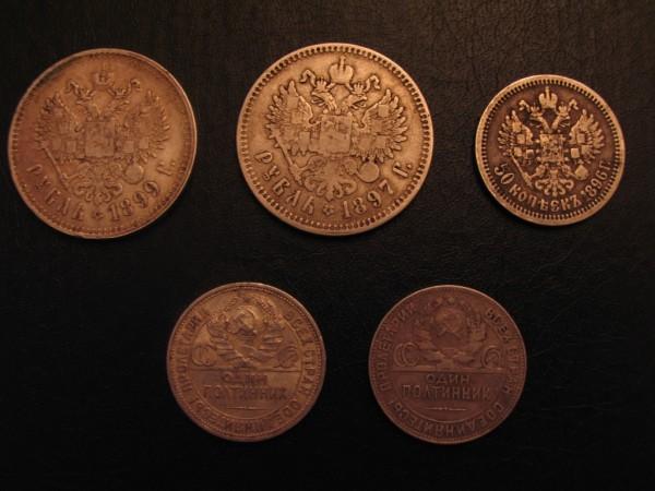 Оценка монет 1 руб 1897, 1899, 50 к 1896, полтинник 1924 - нумизмат 014