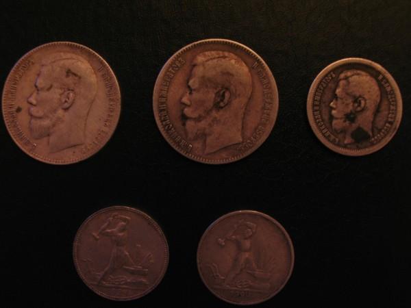 Оценка монет 1 руб 1897, 1899, 50 к 1896, полтинник 1924 - нумизмат 012