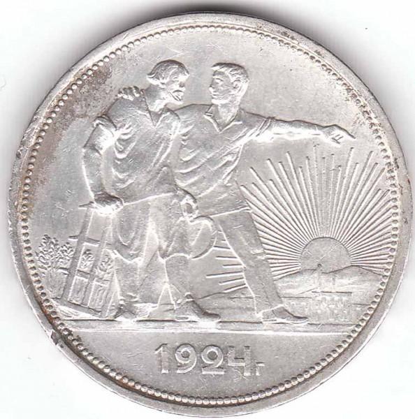 Оцените плиз рубль 1924 года - 1 р 1924 рев