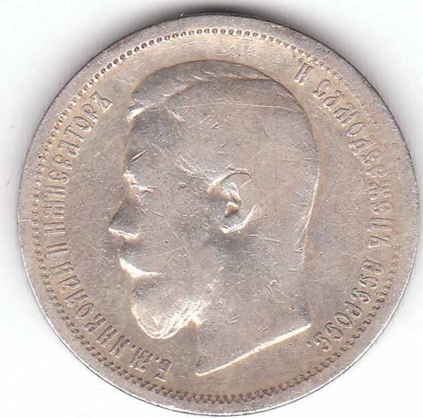 Оцените пжлста 50 коп 1899 года - 50 к 1899 ав