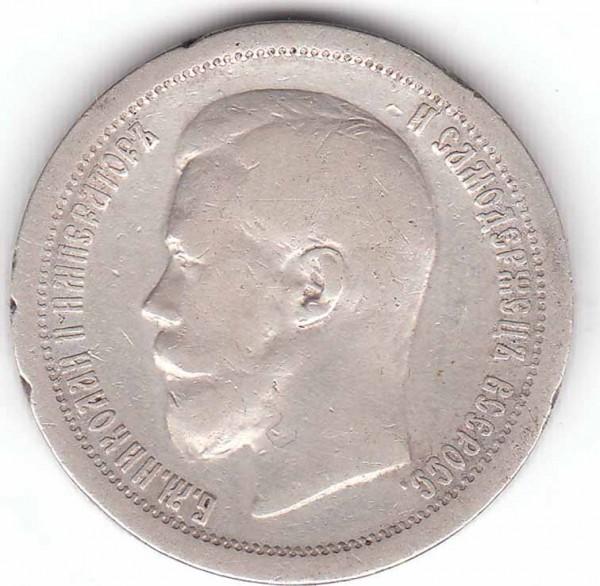 Оцените пожалуйста 50 коп 1897 г - 50 к 1897 ав