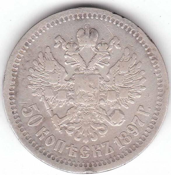 Оцените пожалуйста 50 коп 1897 г - 50 к 1897 рев