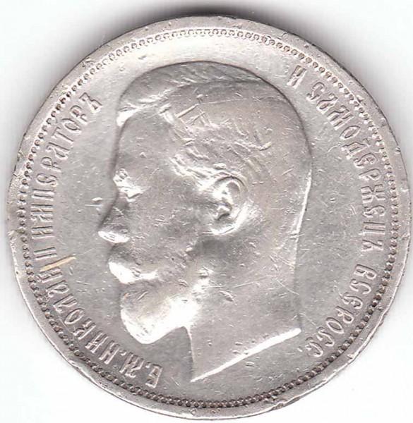 Оцените плииз 50 коп 1913 года - 50 к 1913 рев