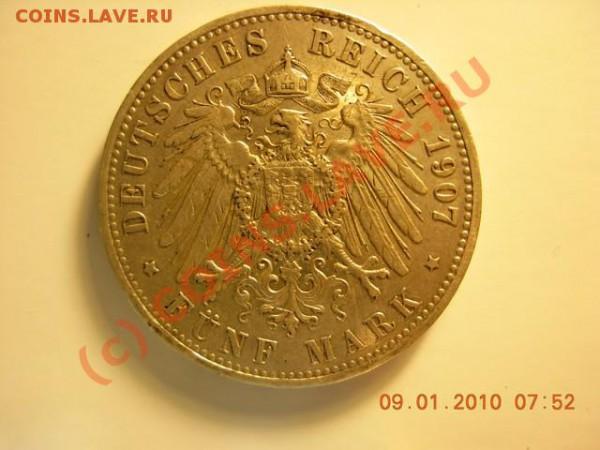 5 марок 1876 г.5 марок 1907г - DSCN1217