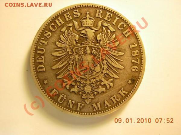 5 марок 1876 г.5 марок 1907г - DSCN1219