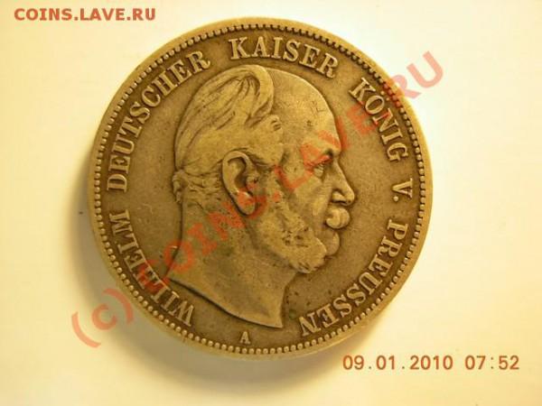 5 марок 1876 г.5 марок 1907г - DSCN1218