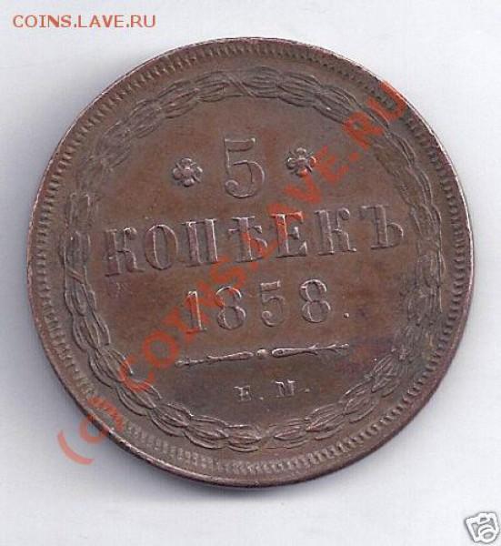 5 коп 1858 - 5k-1858-1