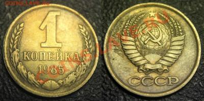 Бракованные монеты - 1 коп 1985