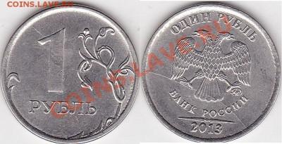 Бракованные монеты - 1 р. 2013 г. м (ММД)_01-полный
