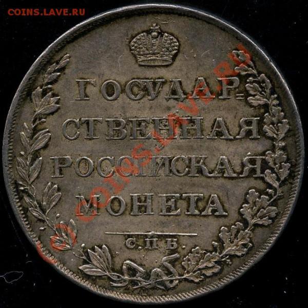 1 рубль 1808 СПБ-МК - 2