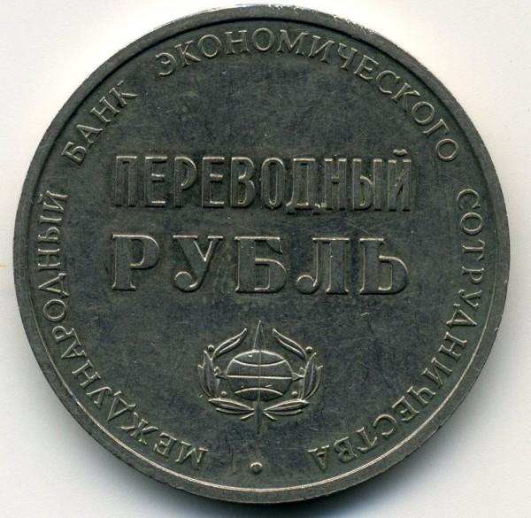 оцените монету или жетон. К Советам имеет отношение. - File0002