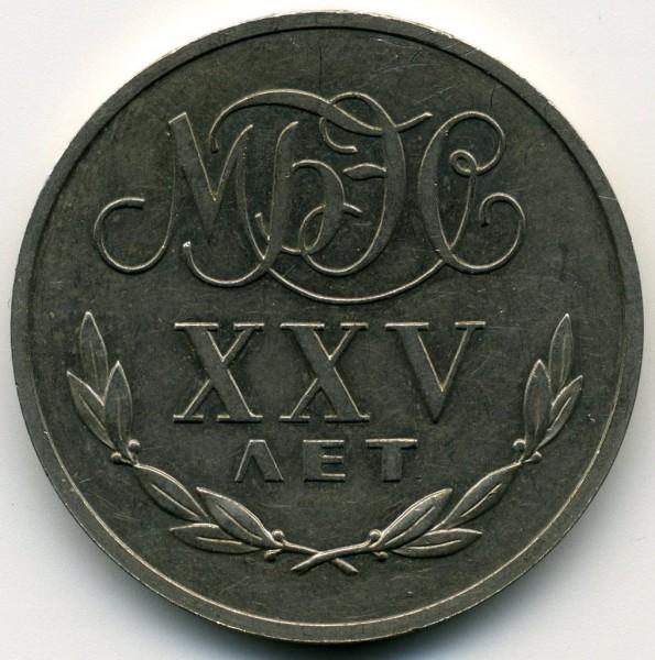 оцените монету или жетон. К Советам имеет отношение. - File0001