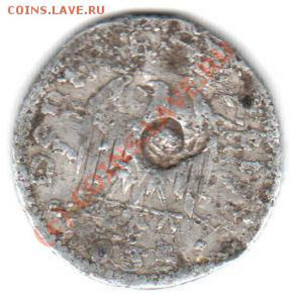 Помогите опознать то что осталось от монеты - 1