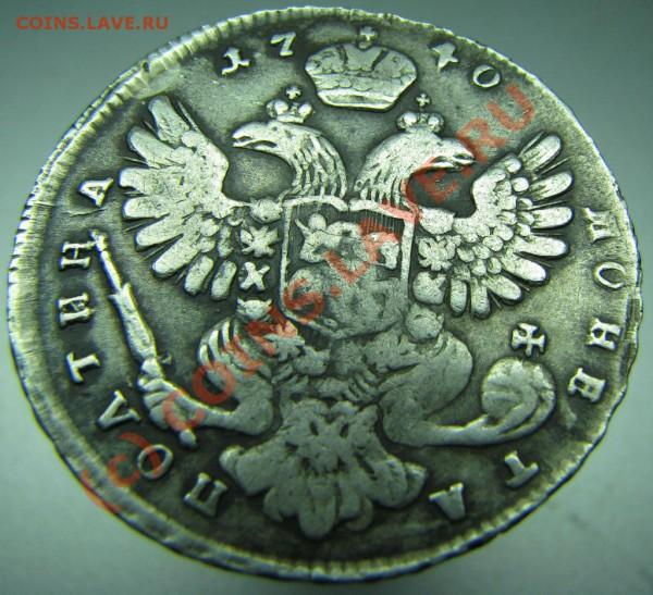 Монета ПОЛТИНА 1740 - anna_2