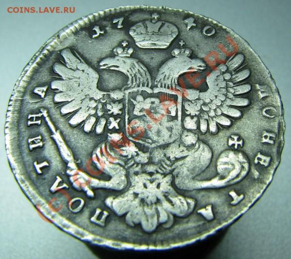 Монета ПОЛТИНА 1740 - anna_6