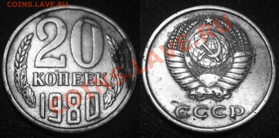 Бракованные монеты - 20 коп 1980 - неполный раскол по реверсу