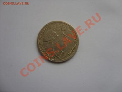Царизм, СССР, РФ (погодовка, юбилейка и т.д.) - 15 коп 1932 - 1