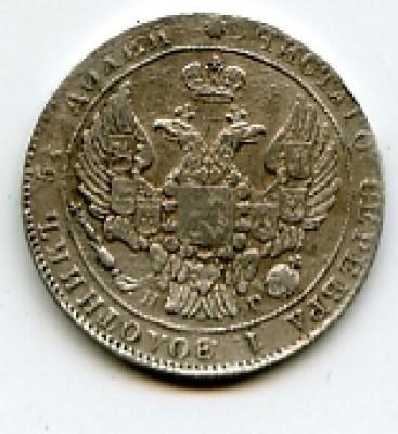 25коп1838 г - 25 коп.JPG