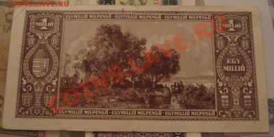 делает - прямо сейчас !!! - 1 млн пенго Венгрия 1946_2