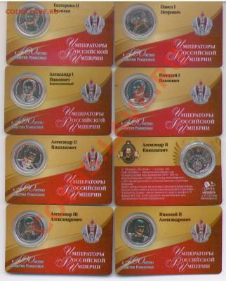 ЖЕТОНЫ СПМД к Юбилею Дома Романовых и не только... - жетоныИМПЕРАТОРЫ-2