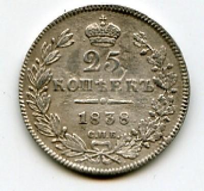 25коп1838 г - 25 коп Аверс.JPG