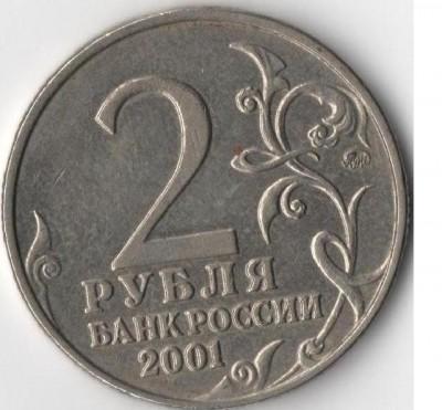 2 рубля Юбилейка Гагарин) - Безымянный.JPG