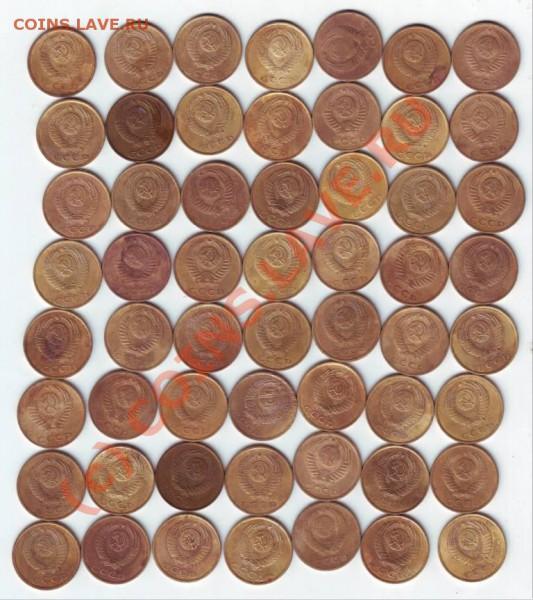 48 монет по 3 коп - IMAGE0021.JPG