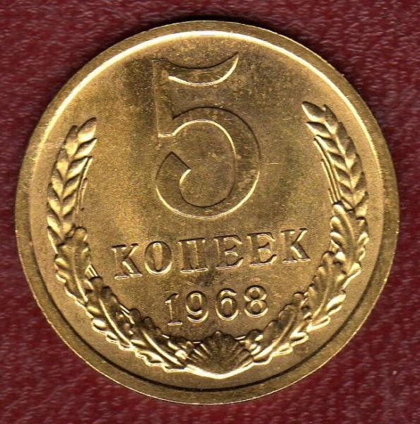 5копеек 1968 до 14.11.08 в 22:00 - фото189