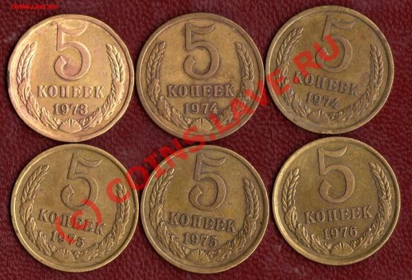 5копеек 6шт.(1973-1976) до 14.11.08 в 22:00 - фото193