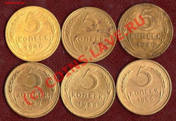 5к. (1940, 1941, 1946, 1952, 1954, 1956) до 14.11.08 в 22:00 - фото195