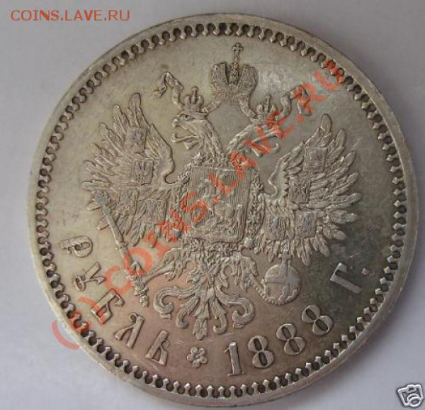 Рупь 1888 - 1888-2
