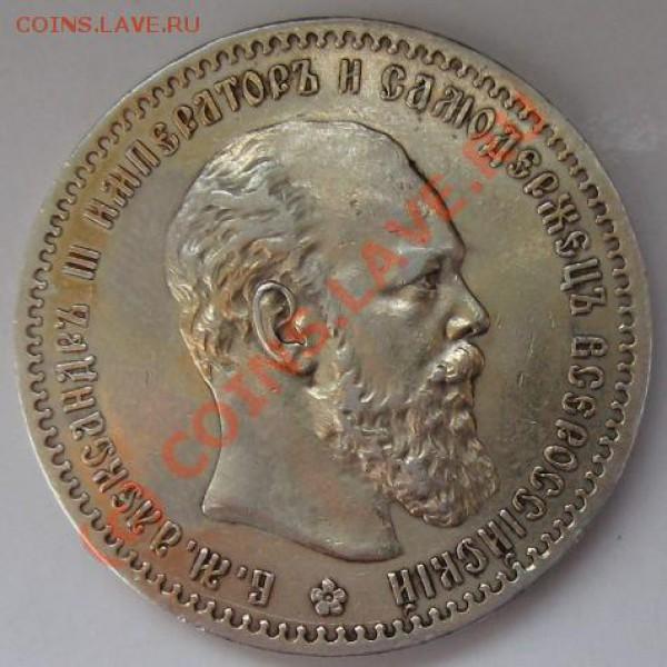 Рупь 1888 - 1888-1