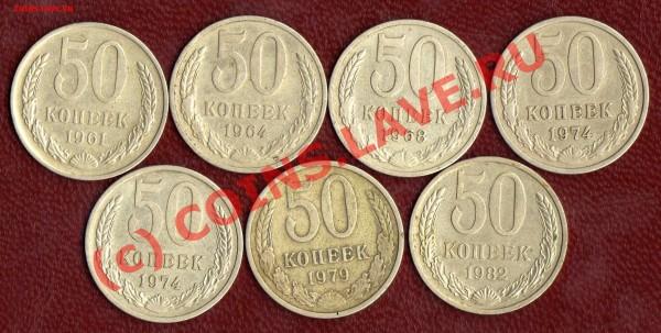 50к (1961,1964,1968,1974(2шт),1979,1982) до 14.11.08 в 22:00 - фото197