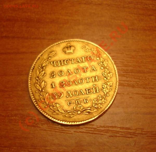 Помогите оценить 5 рублей 1823 - 1.JPG