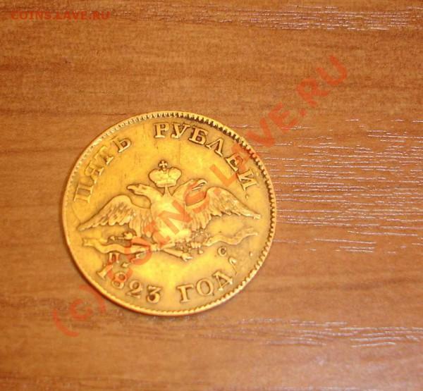 Помогите оценить 5 рублей 1823 - 2.JPG