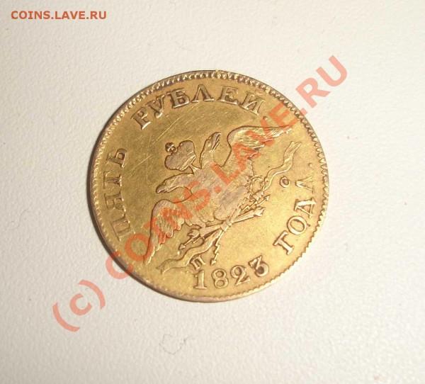 Помогите оценить 5 рублей 1823 - 3.JPG