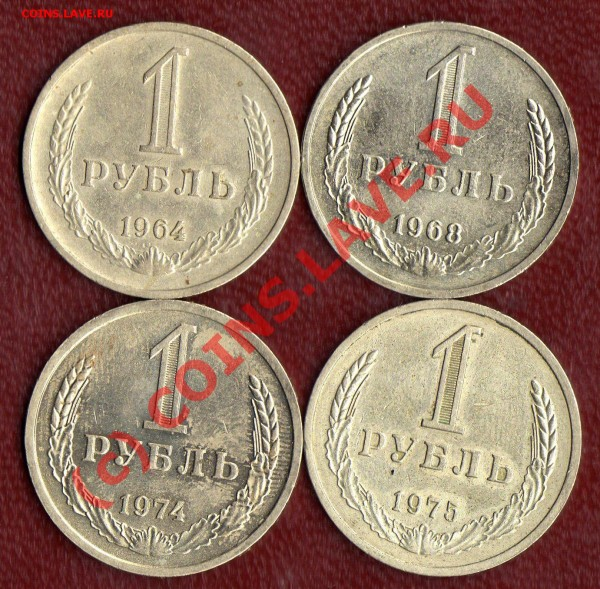 1рубль 4шт.(1964, 1968, 1974, 1975) до 14.11.08 в 22:00 - фото199