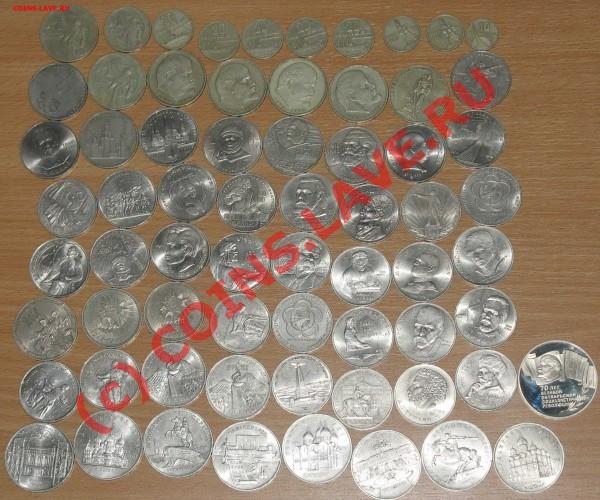 Продам юбилейные монеты СССР 1965-1991 - IMG_3164