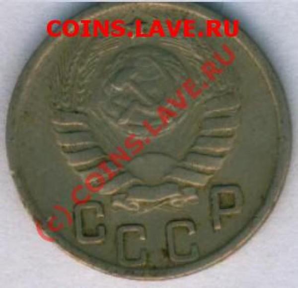 Оцените 15 коп. 1944 года - 15к_1944_a