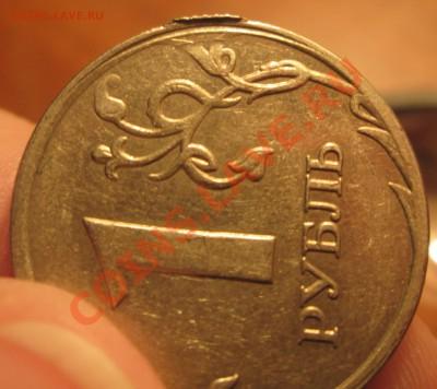 Бракованные монеты - IMG_0543.JPG