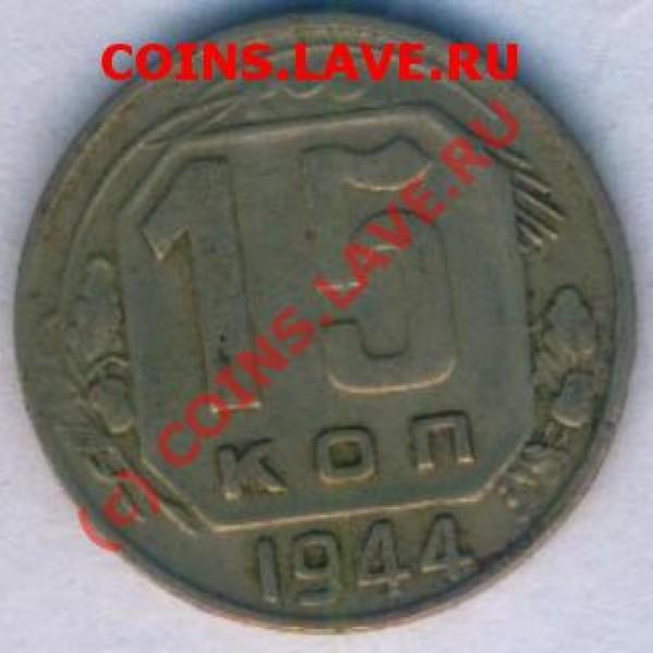 Оцените 15 коп. 1944 года - 15к_1944_r