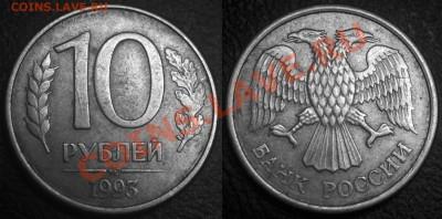Бракованные монеты - 10 руб 1993 м - внутренний раскол через номинал реверса