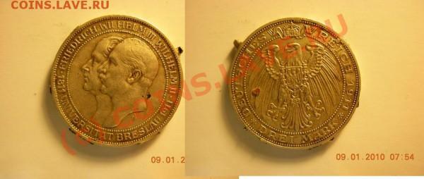 5 марок 1876 г.5 марок 1907г - 3 марки 1911 А