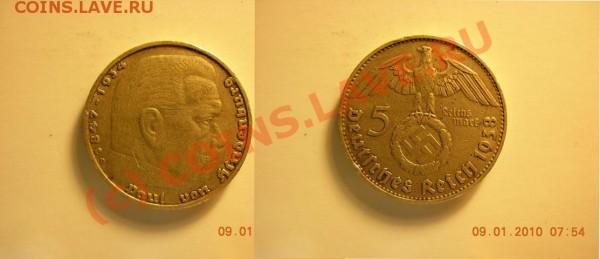 5 марок 1876 г.5 марок 1907г - 5 марок 1938 А