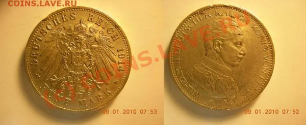 5 марок 1876 г.5 марок 1907г - 5 марок 1914 А