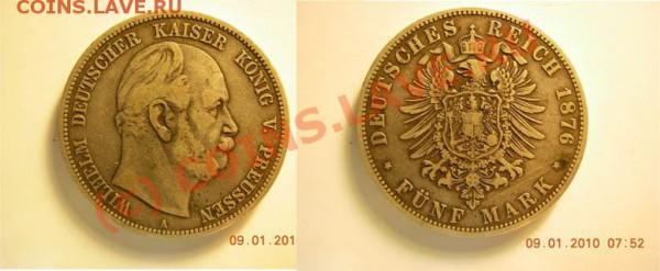 5 марок 1876 г.5 марок 1907г - 5 марок 1876