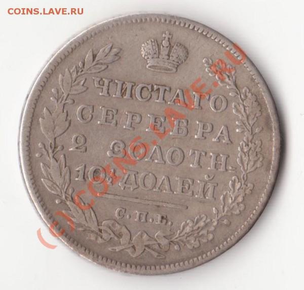Монета полтина. 1830г. СПБ НГ. - изображение 1457