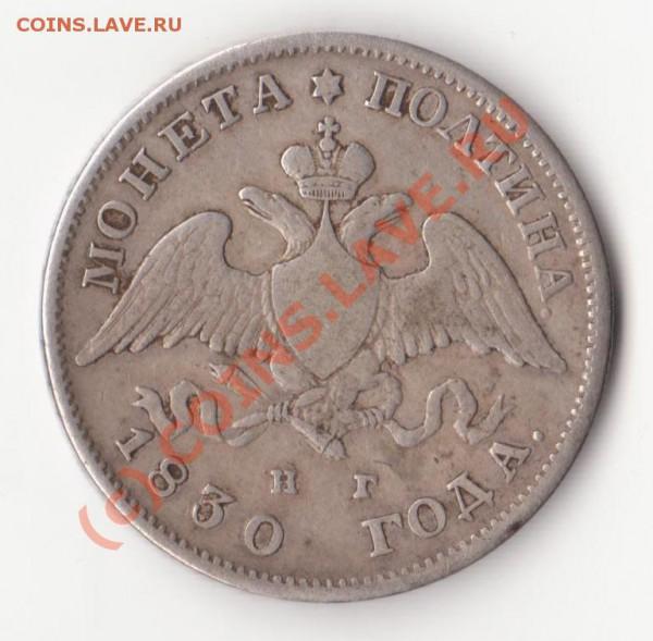 Монета полтина. 1830г. СПБ НГ. - изображение 1458