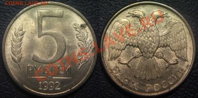 Бракованные монеты - 5 рублей 1992 Л - неполный раскол аверса